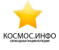 СМИ Космос.инфо - свободная энциклопедия